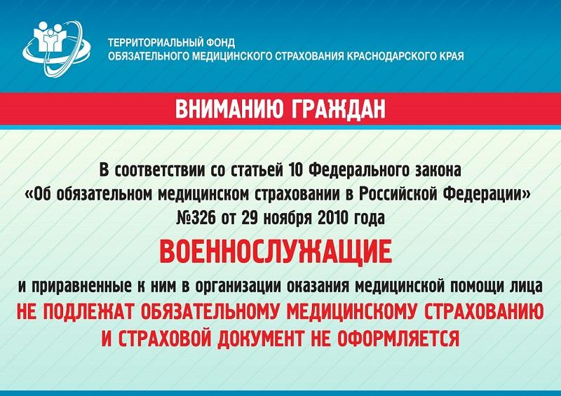 территориальный фонд медицинского страхования краснодарский край